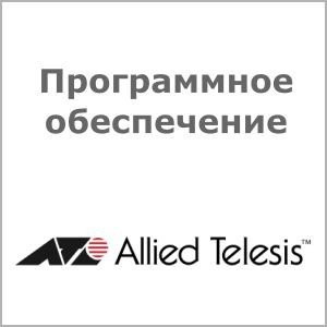 Софт Allied Telesis AT-AR700-ADVL3UPGRD